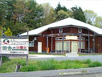 株式会社須賀川ジェラート 田舎の日曜日 外観