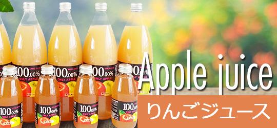 りんごジュースについて