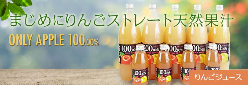 まじめにりんご天然果汁100%