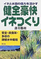 美味しい米作りの指導本