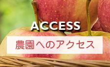 農園へのアクセス